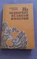 Валентин Пикуль На задворках великой империи