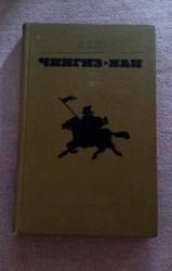 В.Г. Ян Чингиз-хан