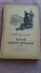 М.Ю. Лермонтов Герой нашего времени