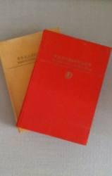 В.В. Маяковский Избранные сочинения в 2х томах