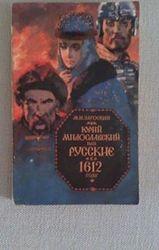 М.Н. Загоскин Юрий Милославский или русские в 1612 году