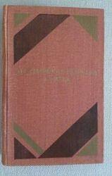 Австрийская новелла ХХ века
