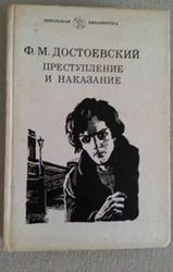 Ф.М. Достоевский Преступление и наказание