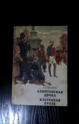 А.С. Пушкин Капитанская дочка. Избранная проза