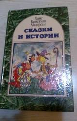 Ханс Кристиан Андерсен Сказки и истории