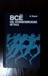 Б. Хавин Все об олимпийских играх