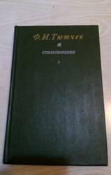 Ф. И. Тютчев Стихотворения