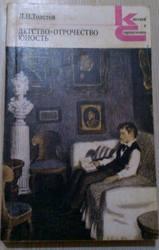 Л. Н. Толстой Детство.Отрочество.Юность