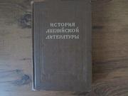 История английской литературы (том II) букинистическое издание 1955 г.