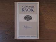 Александр Блок «Избранное. Стихотворения и поэмы»