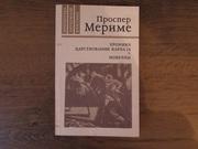 Проспер Мериме «Хроника царствования Карла IX» и Новеллы