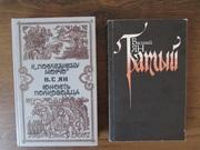 В.Ян (в 2-х томах) Исторические романы