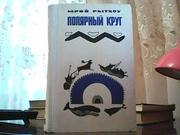 Юрий Рытхоу. Полярный круг.